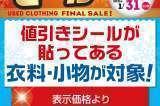 ☆★☆ウィンターセール第3弾☆★☆