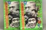 ガキ使!放送1500回突破記念DVD初回限定永久保存版(26)(罰)絶対に笑ってはいけない青春ハイスクール24時!DVD発売!