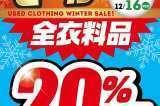 中古衣料ウィンターセール開催!!12/16まで!