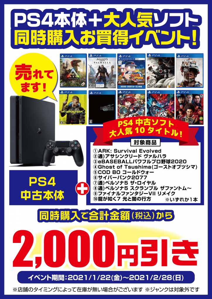 PS4本体と大人気ソフト同時購入がお買得