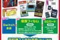 Nintendo Switch 同時購入お買得イベント!
