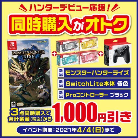 モンスターハンターライズ 2点セットで500円引き!3点セットで1000円引き!!
