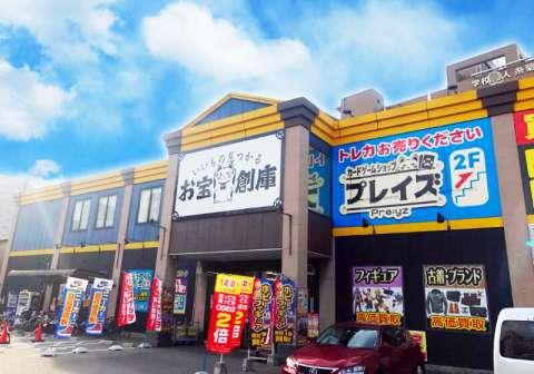 お宝創庫 堀田店