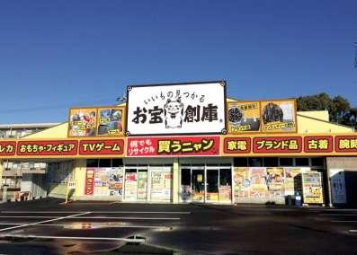 お宝創庫 知立店