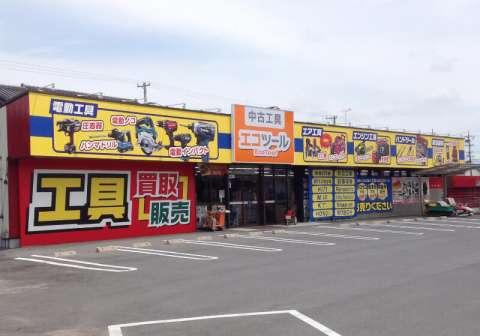 エコツール 岡崎店