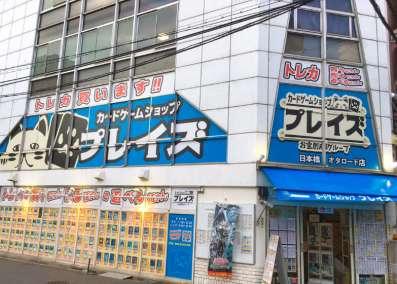 プレイズ 日本橋オタロード店