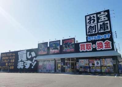 お宝創庫 西尾店