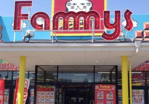 ファミーズ 共和店