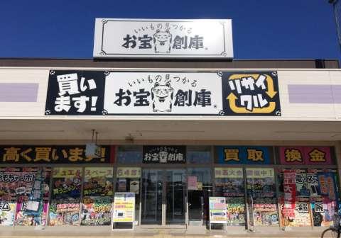 お宝創庫 イオンタウン刈谷店