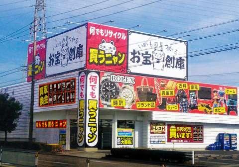 お宝創庫 半田店
