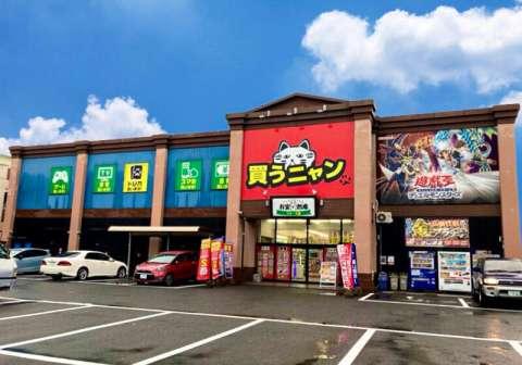 お宝創庫 中村店