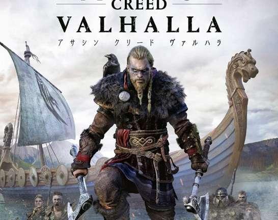 PS5ゲームソフト アサシンクリード ヴァルハラ 買取しました!