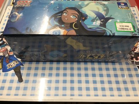ポケモンカードゲームハイクラスパック 「シャイニースターV ルリナセット」 買取しました!