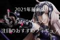 【2021年最新版】Fateシリーズ注目のおすすめフィギュア