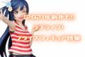 【2021年新作も!】ラブライブ!プライズフィギュア特集