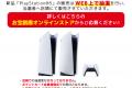 第11回 PlayStation 5 本体 各機種 抽選販売は終了しました
