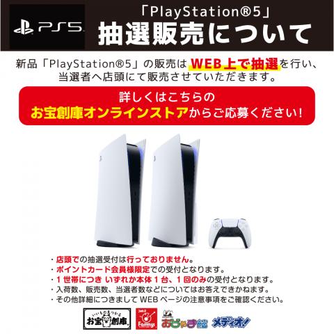 第13回 PlayStation 5 本体 各機種 抽選販売は7月2日(金)より開始します