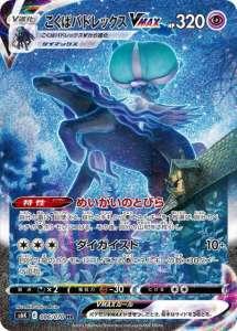 ポケモンカードゲーム HR こくばバドレックスVMAX 買取しました!