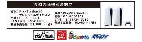 PS5 抽選販売商品
