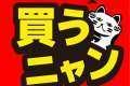 お宝創庫グループ公式アプリはじめました!