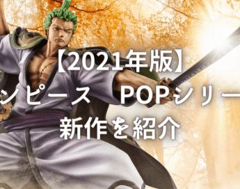【2021年版】ワンピース POPシリーズ新作を紹介