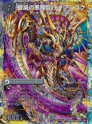 デュエルマスターズ 新月獄龍刃ディアボロス/破滅の悪魔龍ディアジゴク 買取しました!