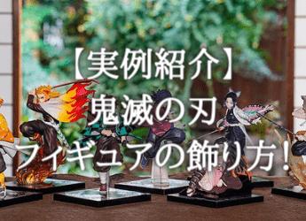 【実例紹介】鬼滅の刃 フィギュアの飾り方!