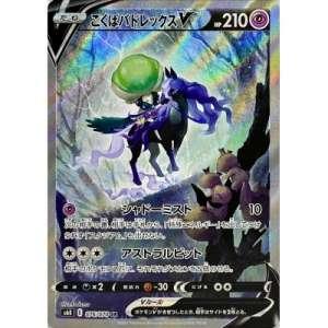 ポケモンカードゲーム SRこくばバドレックスV(076/070) 買取しました!
