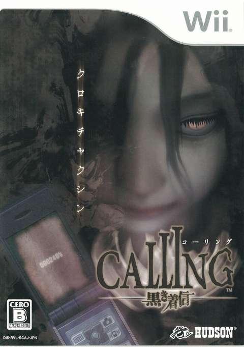 Wiiソフト CALLING -黒き着信- 買取しました!