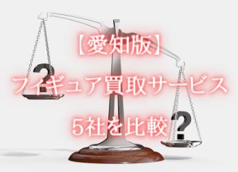 【愛知版】フィギュア買取サービス5社を比較