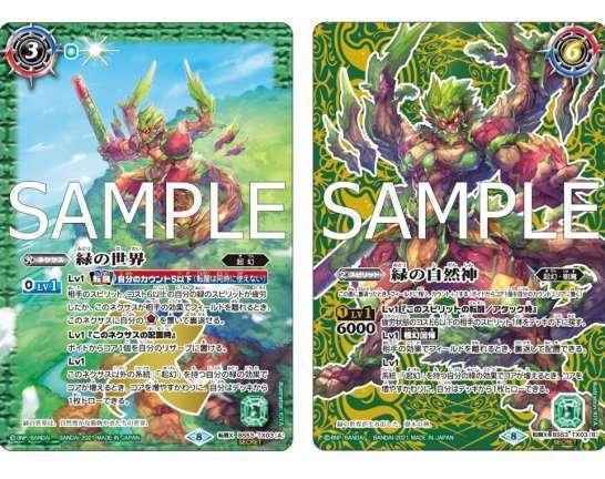 バトルスピリッツ SEC 緑の世界/緑の自然神 買取しました!