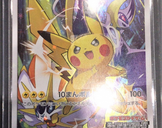 ポケモンカードゲーム ピカチュウ(068/SM-P) 買取しました!