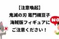 【注意喚起】鬼滅の刃 竈門禰豆子 海賊版フィギュアにご注意ください!
