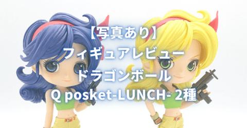 【プライズフィギュア】ドラゴンボール Q posket-LUNCH- 2種レビュー
