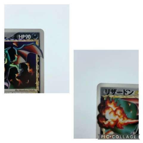 ☆スター リザードン δ-デルタ種  052/068 1stED 買取しました!