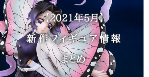 【2021年5月】新作フィギュア情報まとめ