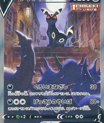 ポケモンカードゲーム SR ブラッキーV(085/069)買取しました!