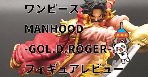 ワンピース MANHOOD-GOL.D.ROGER- ロジャー フィギュアレビュー