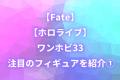 【Fate】【ホロライブ】ワンホビ33 注目のフィギュアを紹介①