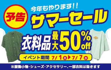 【予告】SUMMER SALE開催 衣料品最大50%off