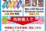 おうち時間応援!NintendoSwitchLiteをお得にGET!