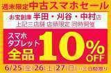 スマホ・タブレット全品10%OFFセール開催!