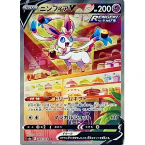 ポケモンカードゲーム ニンフィアV SA 買取しました!