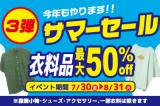 第3弾 SUMMER SALE 衣料品 最大50%OFF