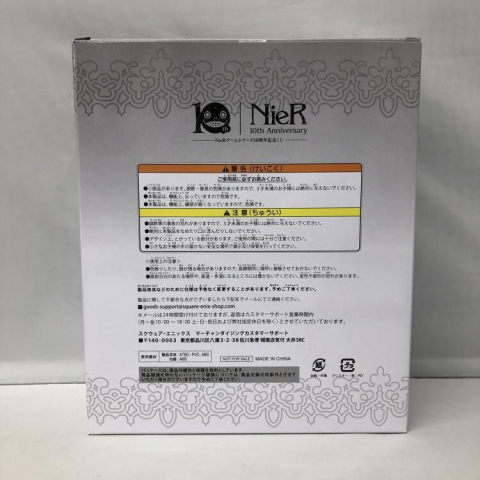 NieRゲームシリーズ 10周年記念くじ ヨルハ賞 2Pフィギュア 買取しました!