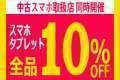 スマホ・タブレット全品10%OFFセール開催!(7/22~7/25)