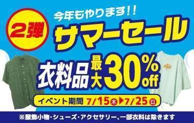 SUMMER SALE開催 第2弾 衣料品最大30%off