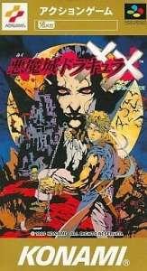 SFCソフト 悪魔城ドラキュラXX 買取しました!