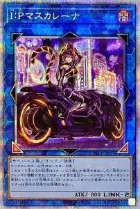 遊戯王OCG I:Pマスカレーナ プリズマティックシークレット(PAC1-JP034) 買取しました!