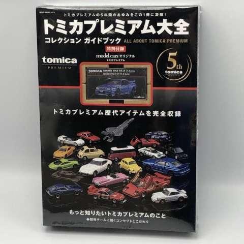 トミカプレミアム大全 コレクションガイドブック 買取しました!
